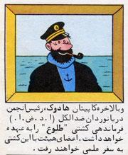 کاپیتانهادوک