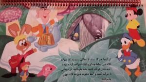 کتاب داستان جنگل طلسم شده